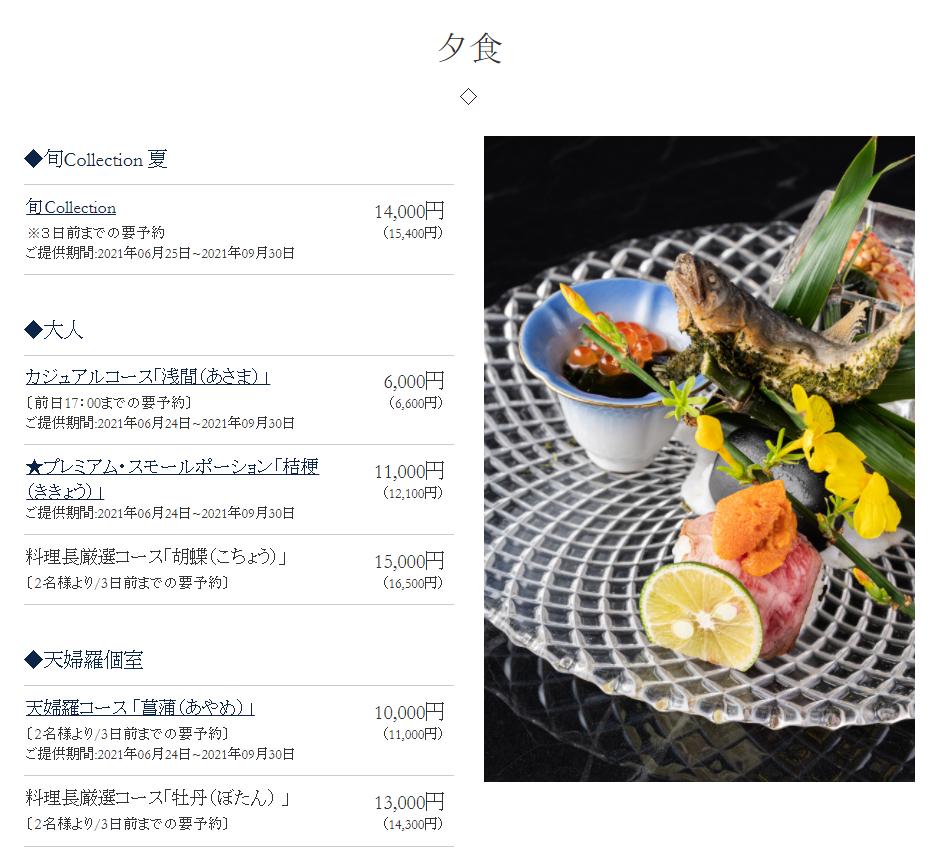 軽井沢花木鳥6.24~.PNG