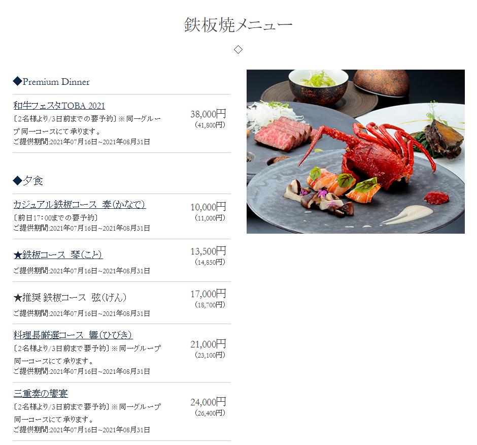 7.16~鳥羽別邸鉄板焼.PNG