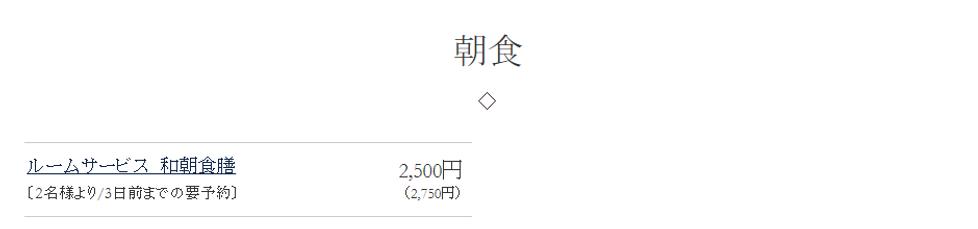 7.28鳴門サンクチュアリ・ヴィラドゥーエプライベートダイニング朝食.PNG