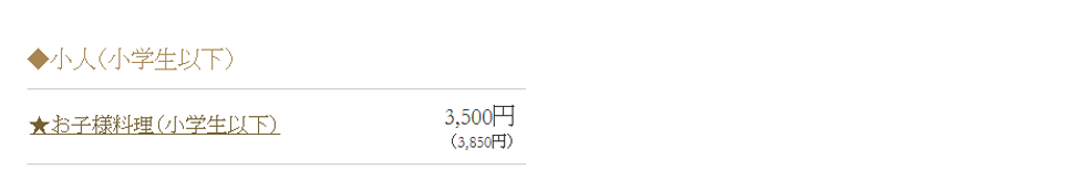 八瀬離宮翆陽6.28~小人.PNG