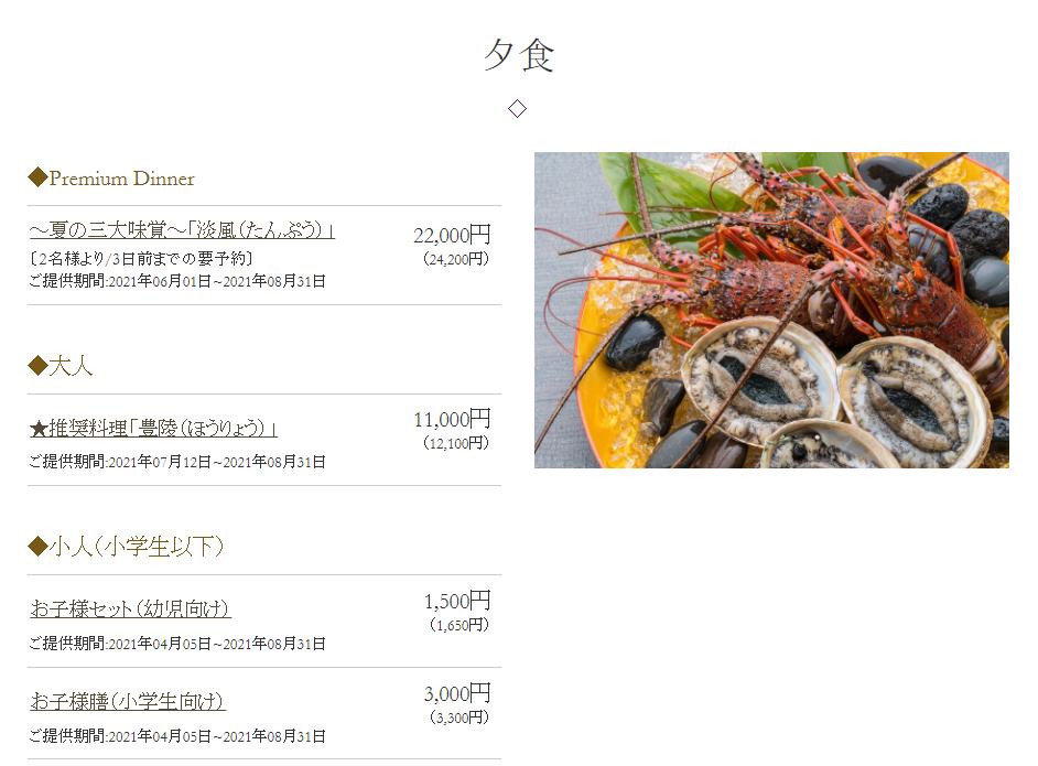 7.13淡路島潮音夕食.PNG