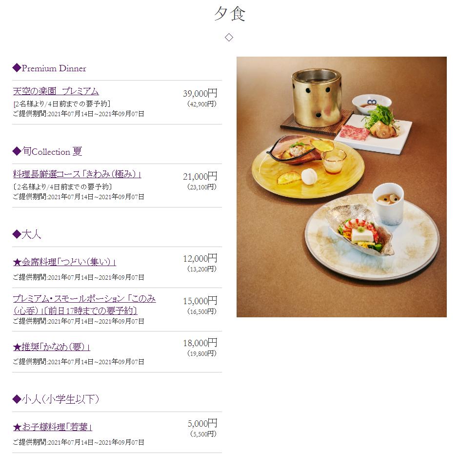 7.14~六甲サンクチュアリ・ヴィラ割烹1.PNG