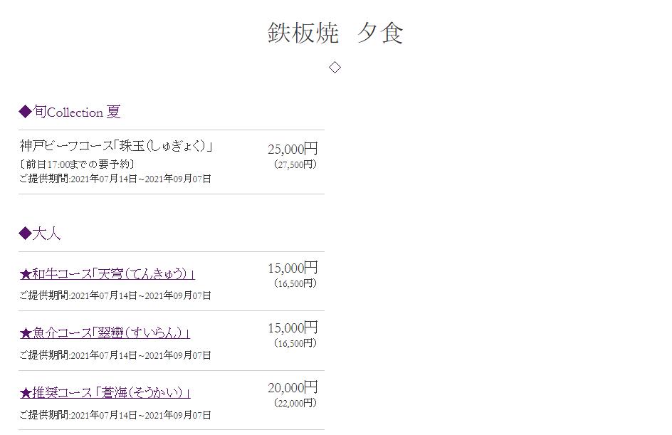 7.14~サンクチュアリ・ヴィラ鉄板焼き.PNG