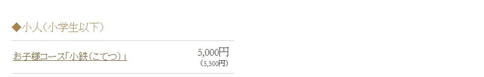 八瀬離宮鉄板焼き6.28~小人.PNG