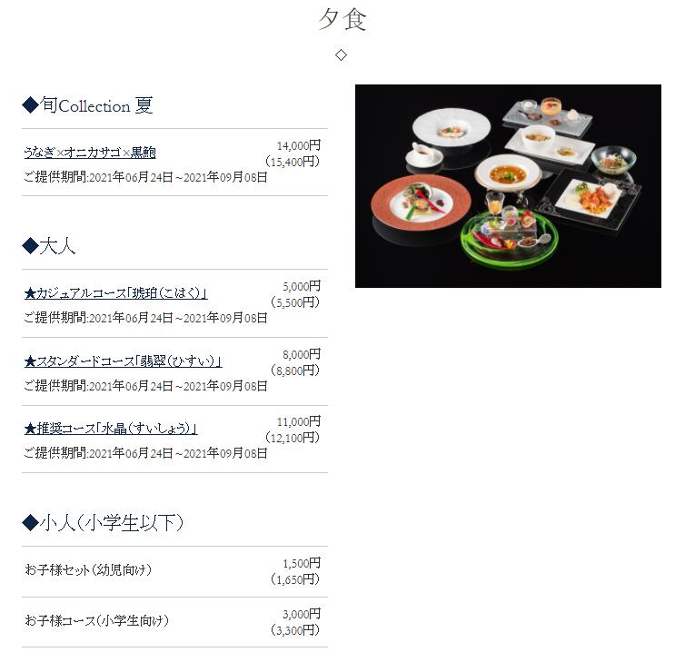 初島クラブ翆陽6.24~.PNG