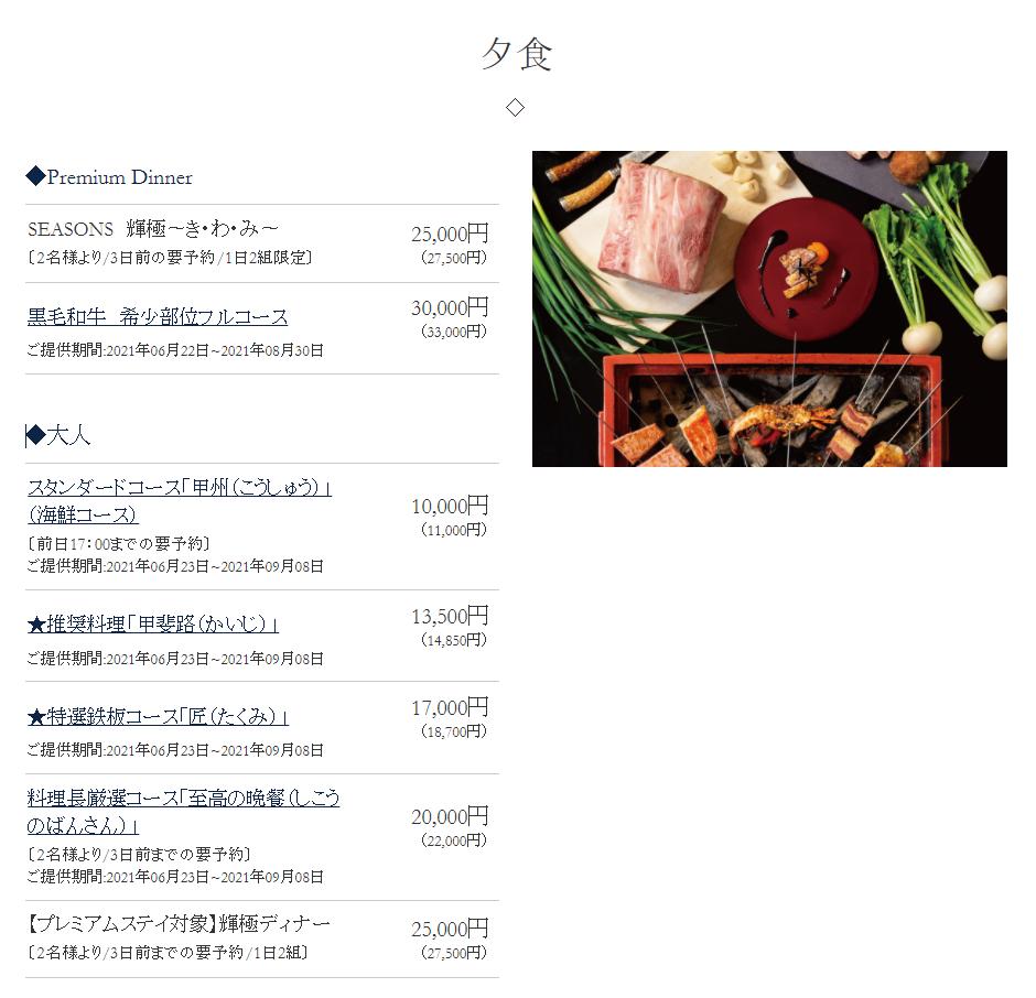 山名湖鉄板焼き6.23.PNG