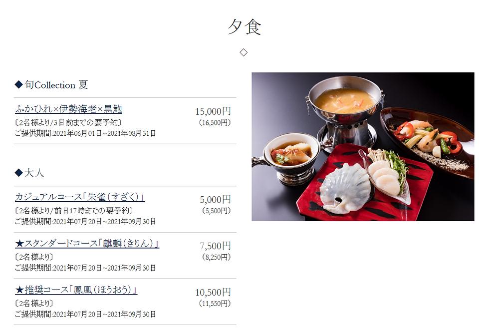 721白浜_海鮮中華翆陽01.PNG