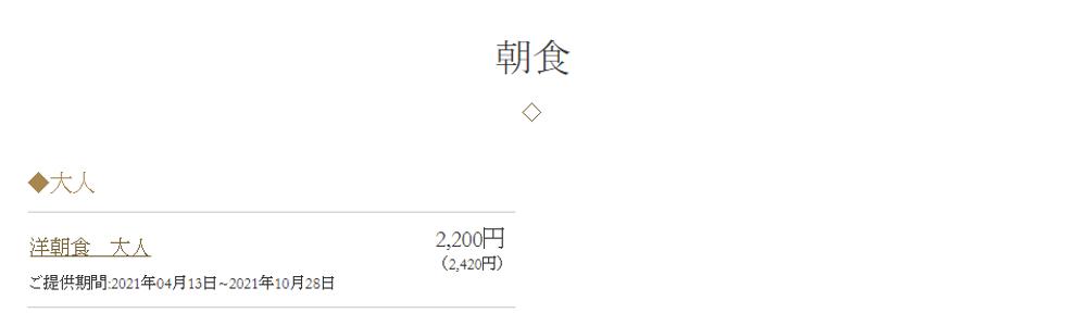 八瀬離宮ジョッバーノ6.28~朝食.PNG