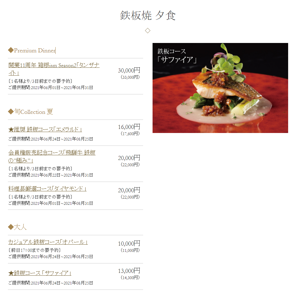 7.28箱根鉄板焼 夕食.PNG