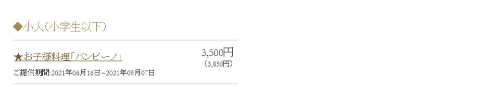 有馬離宮リストランテマレッタお子様6.16.PNG