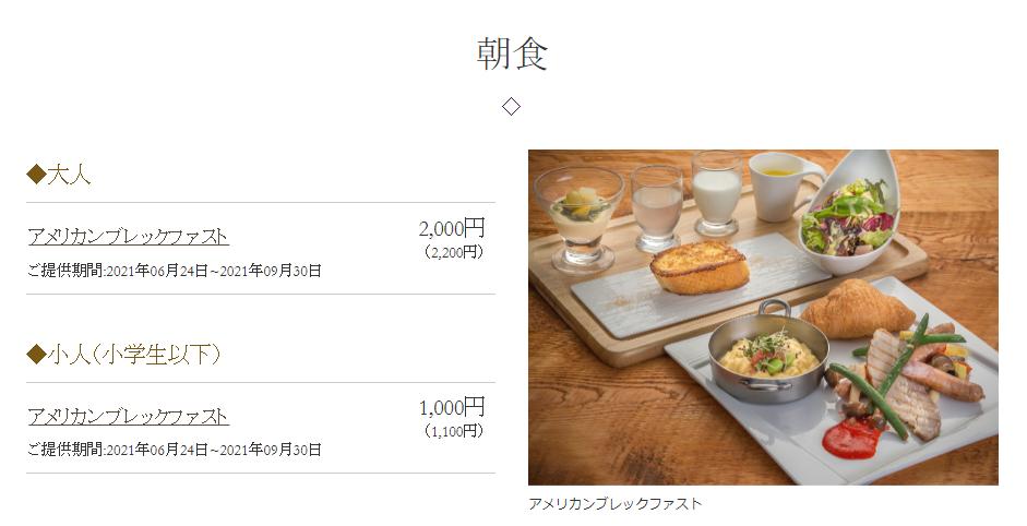 7.28蓼科ルッチコーレ朝食.PNG