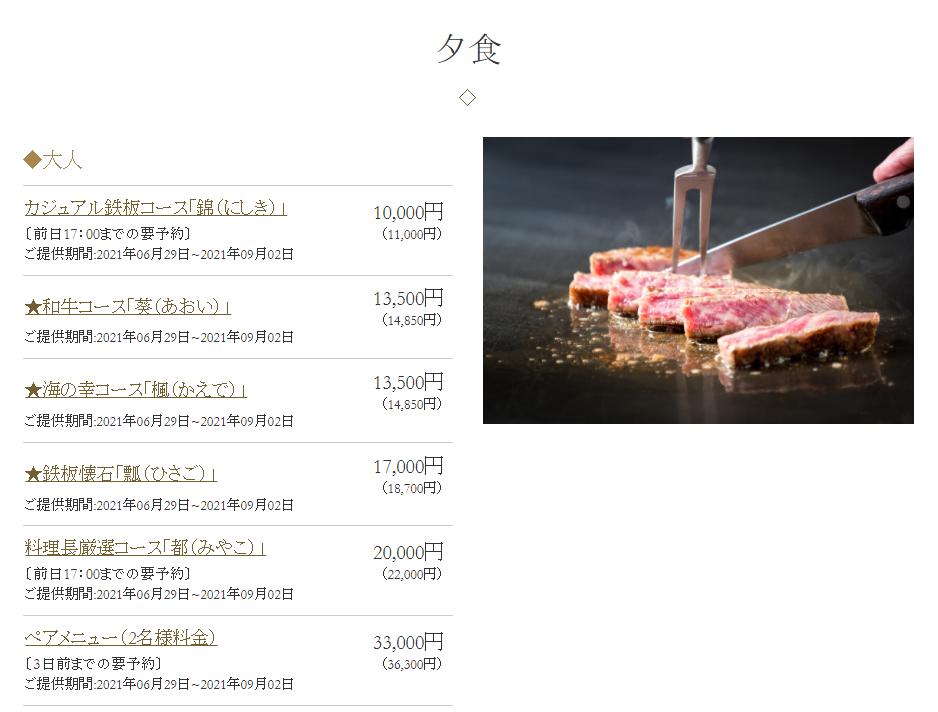 八瀬離宮鉄板焼き6.28~.PNG