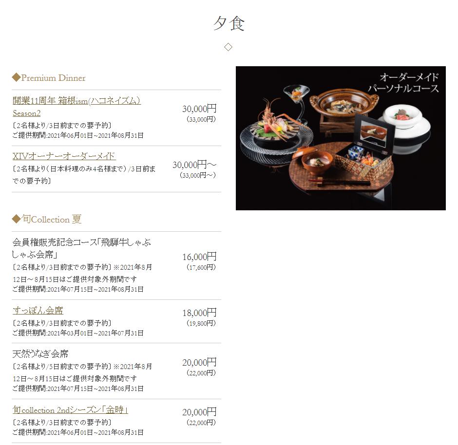 7.28箱根 華暦1.PNG