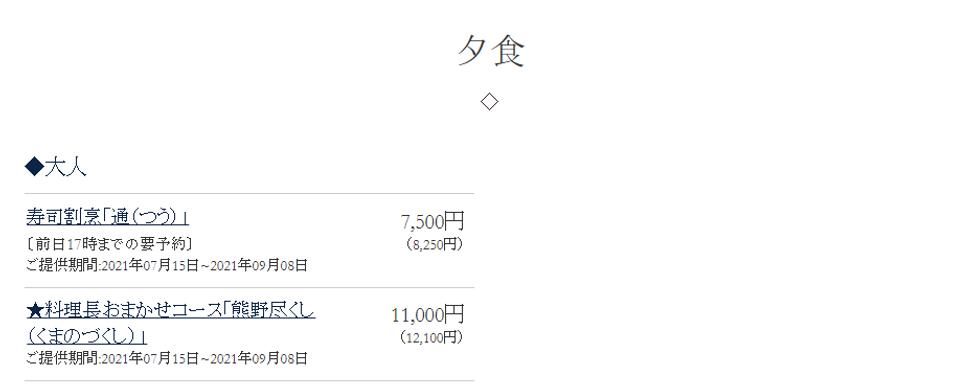 7.15~白浜&アネックス寿司コーナー.PNG