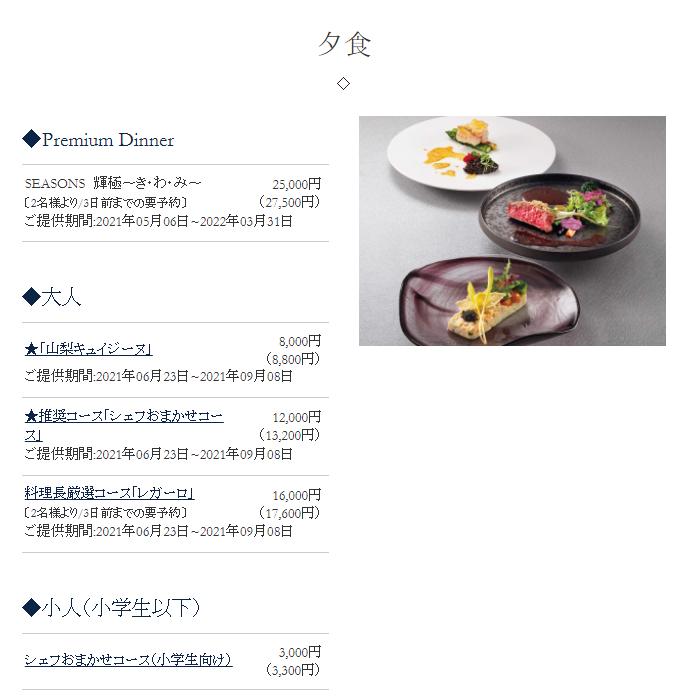 7.28山中湖イルコロール夕食.PNG