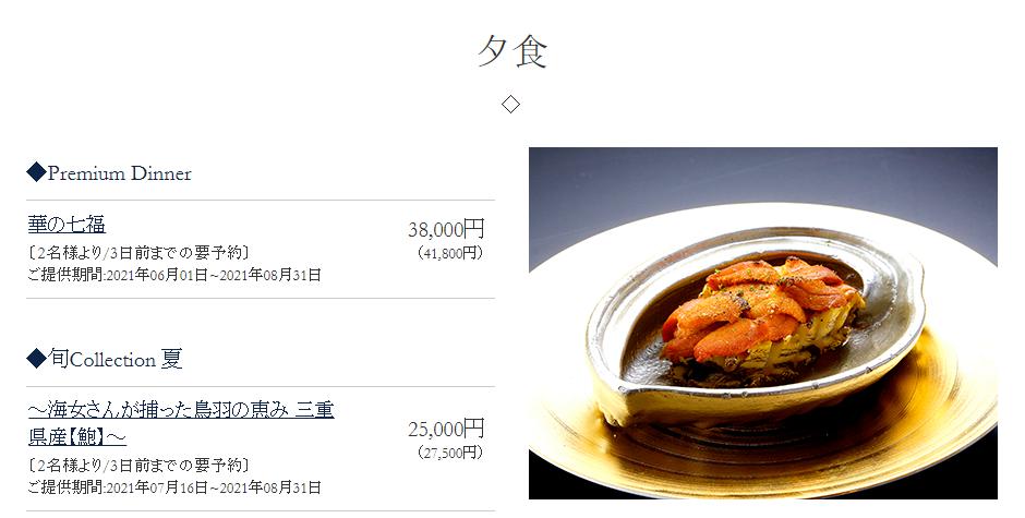 7.16~鳥羽華暦.PNG