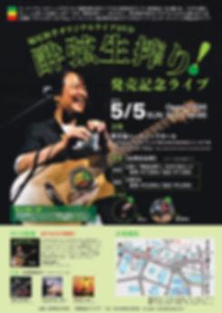 dvd発売コンサート.JPG