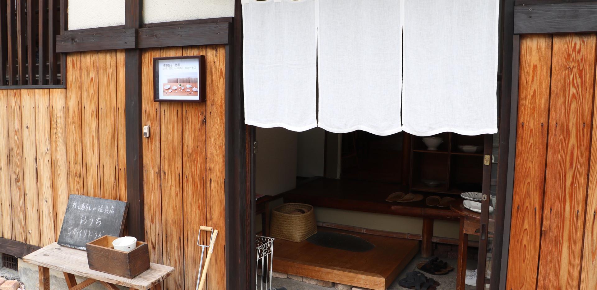 2017.7.22~26 Kyouto ouchi