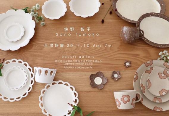 2017.10.6.7 Taiwan Aqours gallery