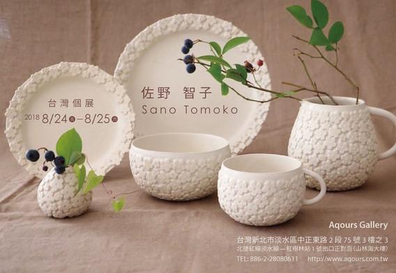 2018.8.24 Taiwan Aqours gallery