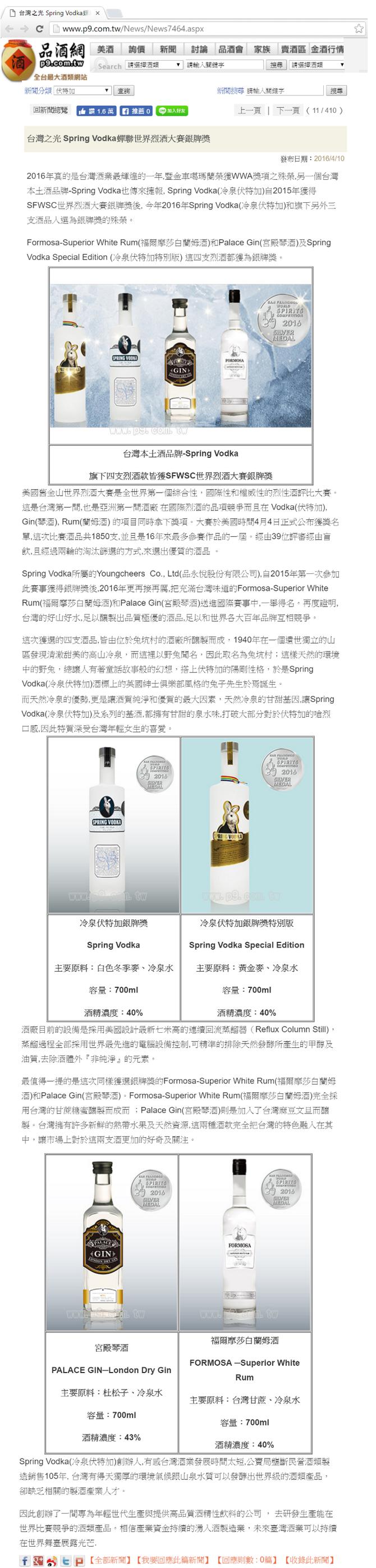 品酒網報導 Spring Vodka 兔兔酒
