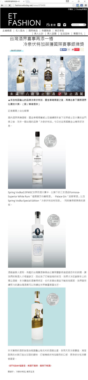東森 報導 Spring Vodka 兔兔酒
