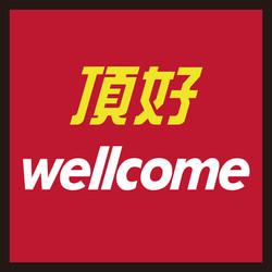 頂好wellcome
