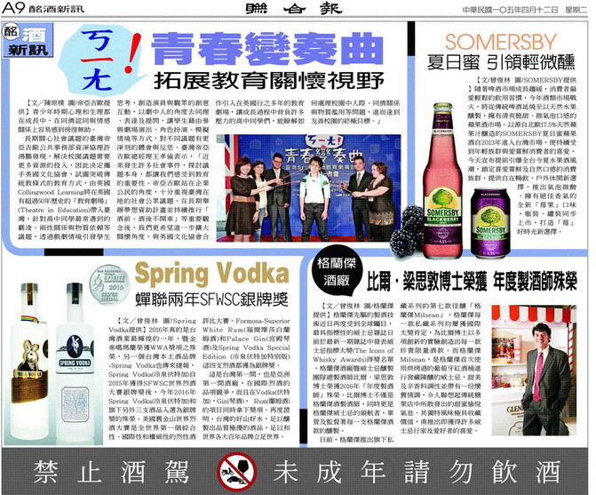 聯合報 報導 Spring Vodka 兔兔酒