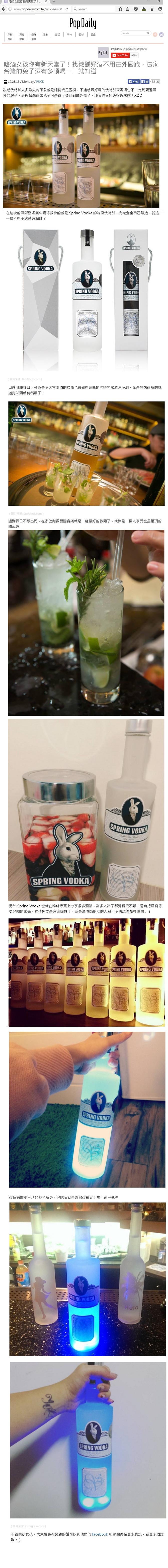 Popdaily 波波黛莉 報導Spring Vodka 兔兔酒
