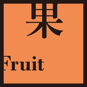 釀酒酒譜 | 水果系列