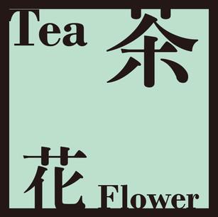 釀酒酒譜 | 茶與花系列