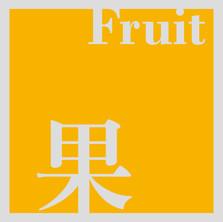 調酒酒譜   水果系列