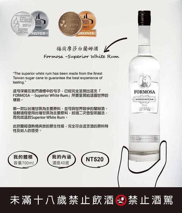 Formosa Rum 福爾摩沙蘭姆酒