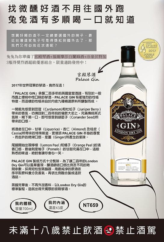 Palace Gin 宮殿琴酒