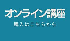 オンライン講座のコピー.png