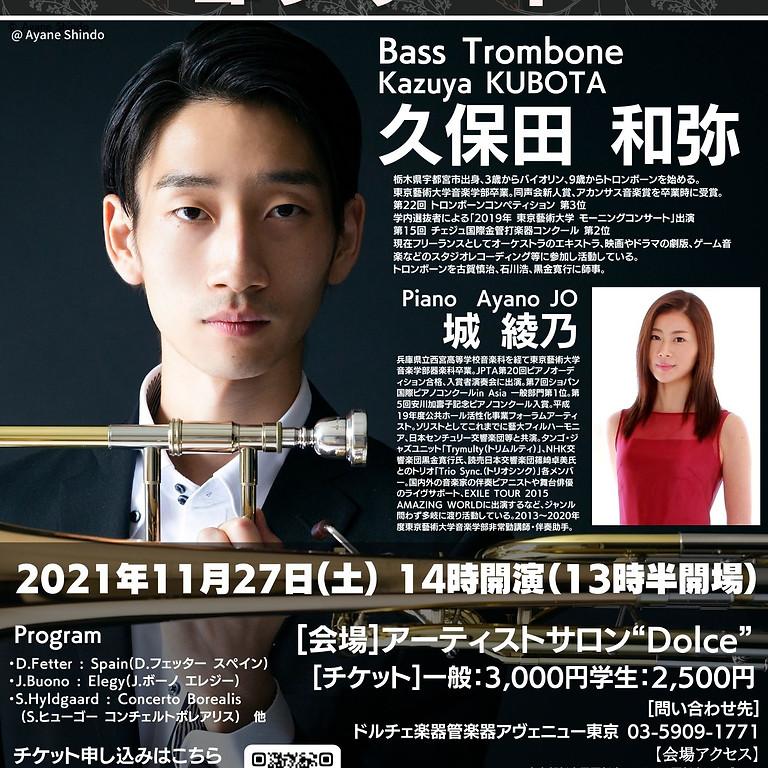 バトン・パス・コンサート東京公演vol.22 久保田 和弥(Bass Trombone)、城 綾乃(Piano)