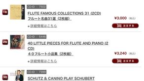 村松楽器売上トップ10にて、第1位を頂きました。