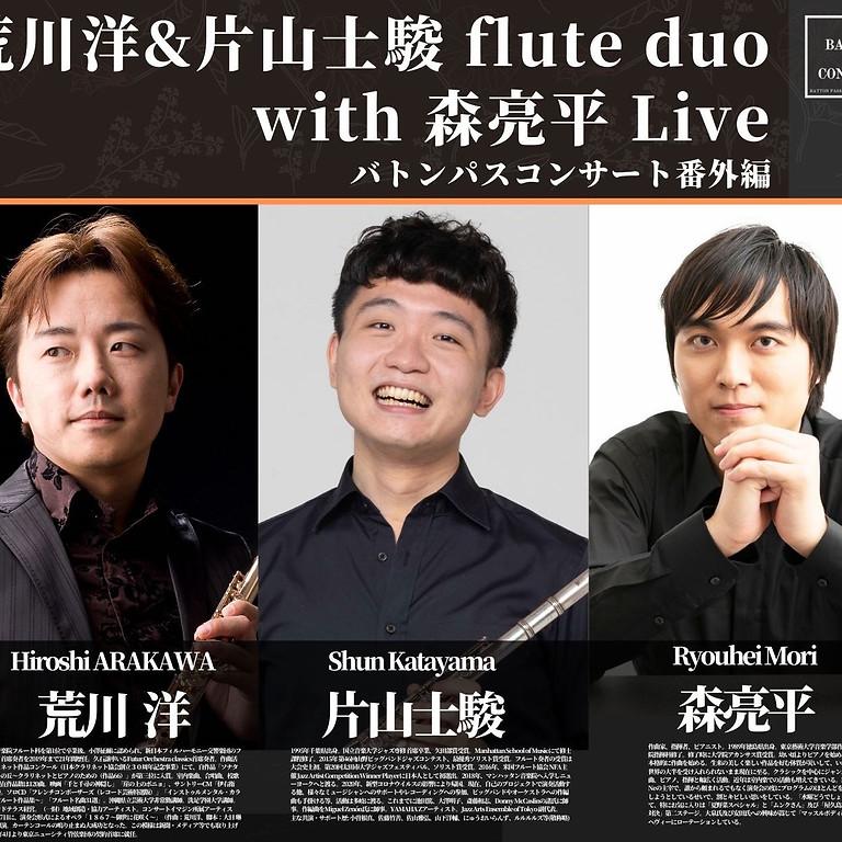 荒川洋&片山士駿 flute duo  with 森亮平 Live バトンパスコンサート番外編