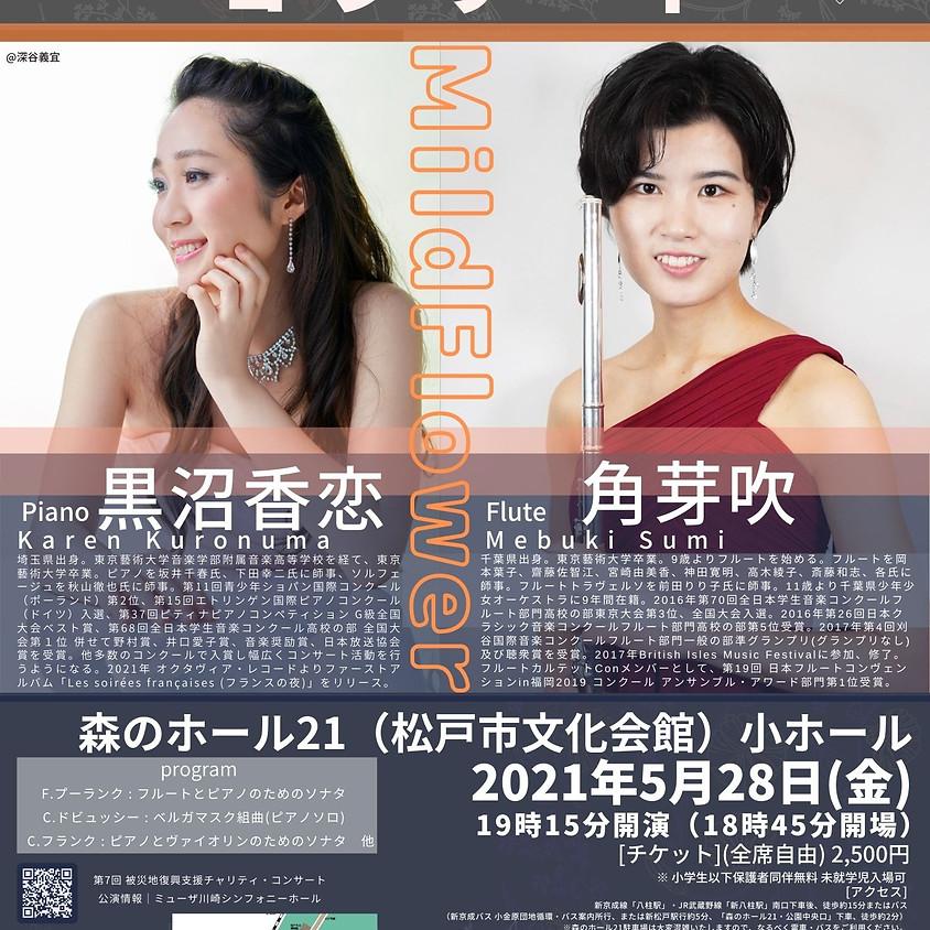 バトンパスコンサート松戸公演vol.6