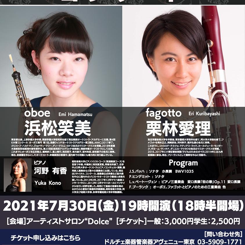 バトンパスコンサート東京公演vol.18 浜松笑美(ob)、栗林愛理(fg)、河野有香(pf)