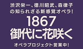 「1867〜御代に花咲く〜」公演バナー.jpg