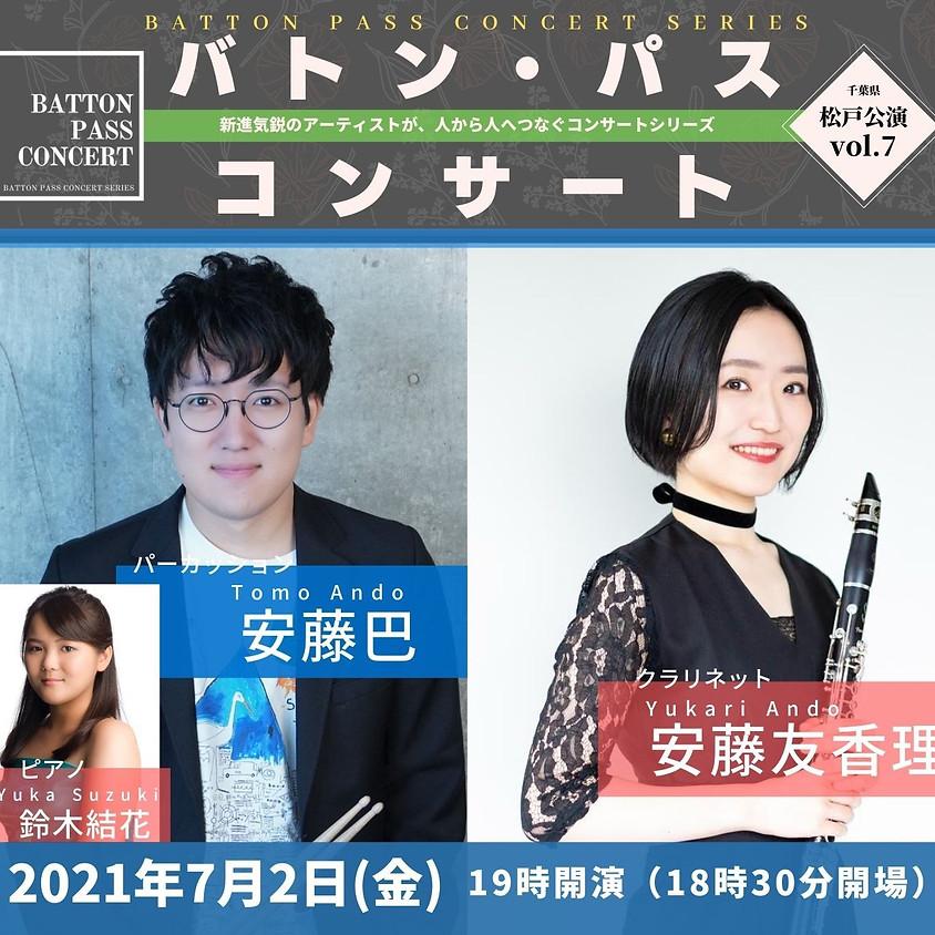 バトンパスコンサート松戸公演vol.7<ストリーミングLive>