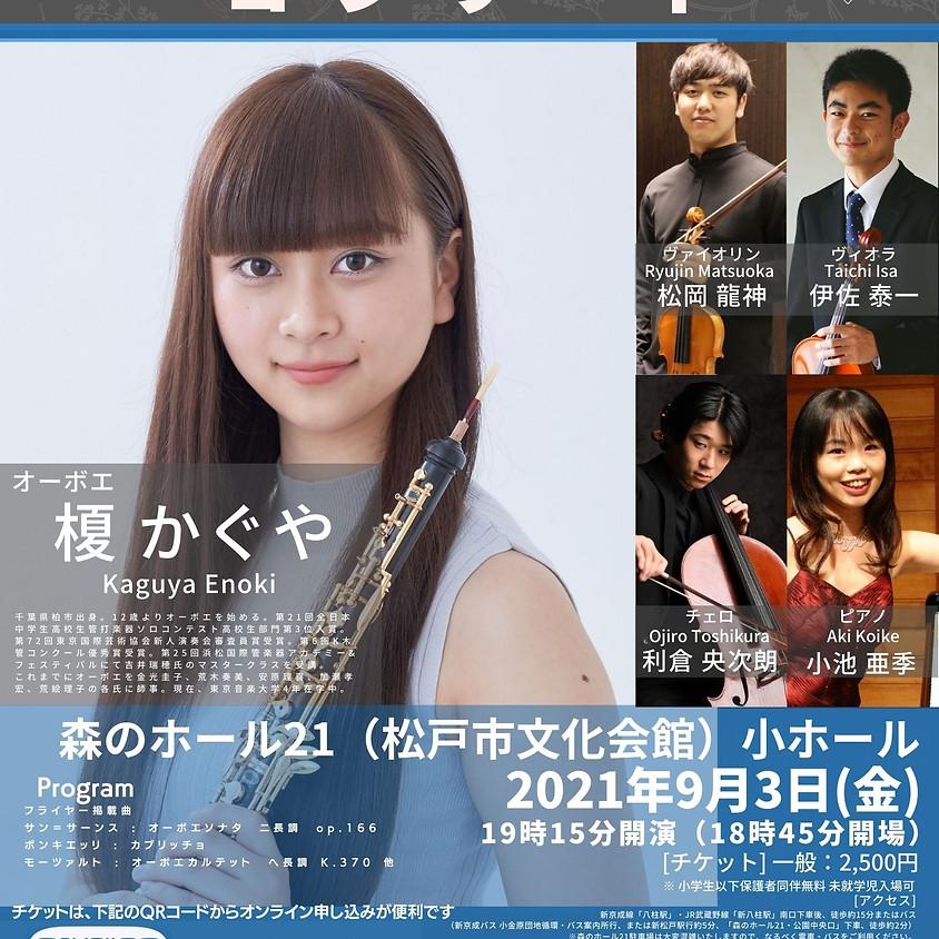 バトンパスコンサート松戸公演vol.8 オーボエ:榎かぐや