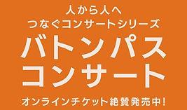 バトンパスコンサート.jpg
