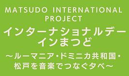 インターナショナルデーイン松戸.png
