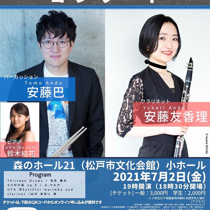 バトンパスコンサート松戸公演vol.7 安藤巴/安藤友香理/鈴木結花