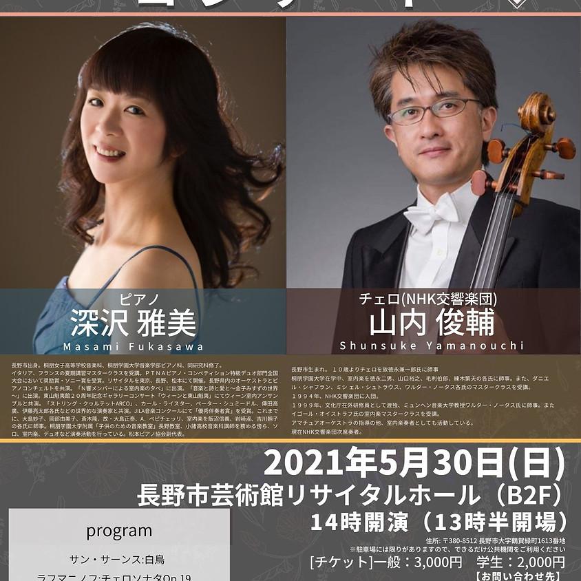 バトンパスコンサート長野公演vol.2 深澤雅美(ピアノ) 山内俊輔(チェロ)