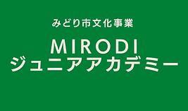 MIDORIジュニアアカデミー.png
