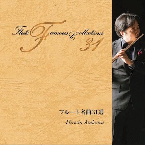 CD「荒川洋|フルート名曲31選(2枚組)」