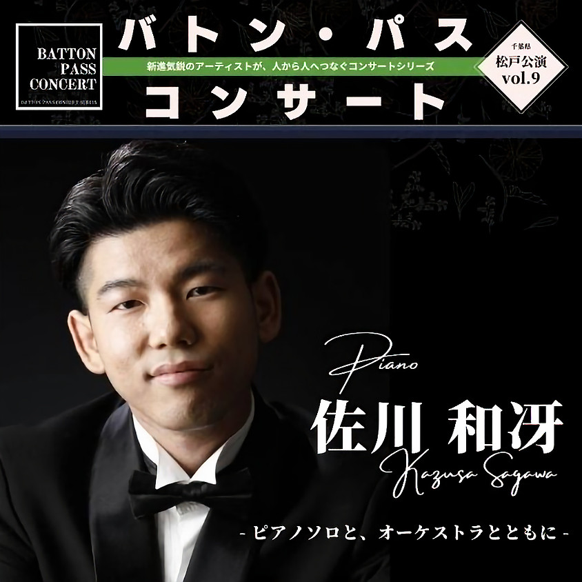 バトンパスコンサート松戸公演vol.9 ピアノ 佐川 和冴